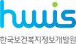 한국보건복지 정보개발원