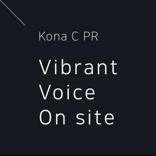 코나씨의 홍보 현장의 생생한 목소리